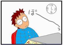 よく寝る2