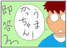 うまかっちゃん3