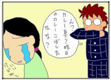 カレー臭4