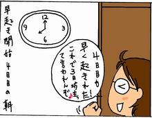 早寝早起き