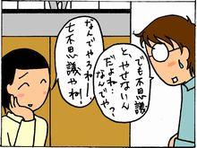 七不思議4
