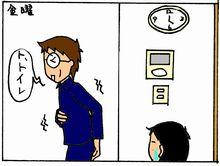 トイレ君2