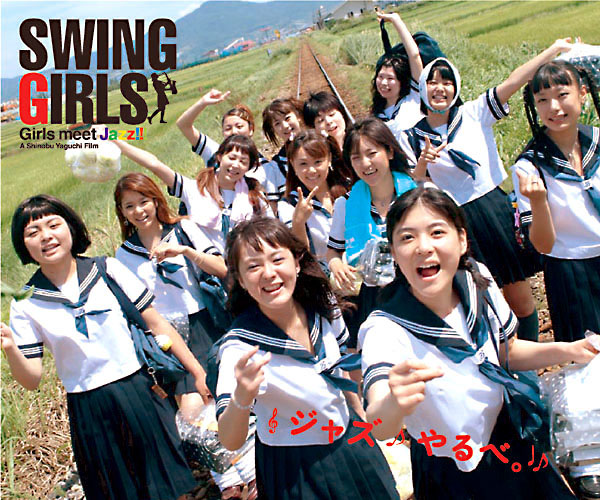 SWING-GIRLS