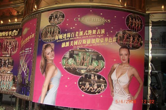 HongKongCruse08 182