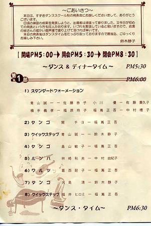 081012suzuki2