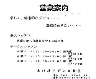 0811kimurakyousitu