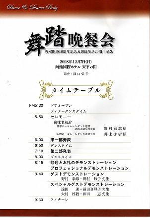 081207watanabe2