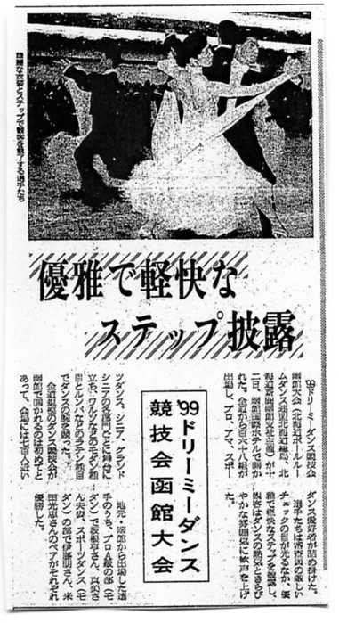 19990913dorimikg