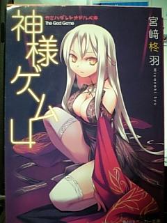 小説 神様ゲーム 4
