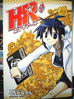 コミック HR エイチアール 2巻