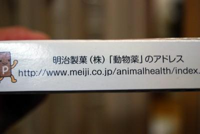 予防接種 010