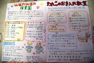 wanwan 011