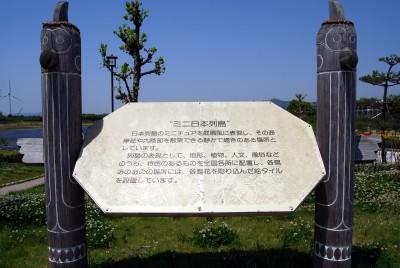 日本列島 016
