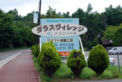 山中湖 006