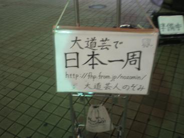 nozomin1.jpg