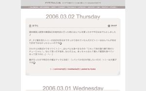 http://kimoko.jugem.jp/
