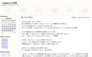 http://blog.goo.ne.jp/hasiho7f