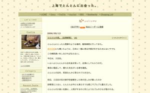 http://plaza.rakuten.co.jp/tumugi5488/