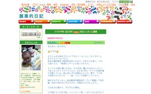 http://plaza.rakuten.co.jp/lihui/