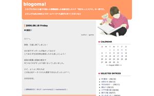http://blog.goma.moo.jp/