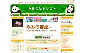 http://plaza.rakuten.co.jp/mimihitorigoto/