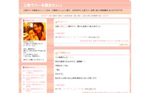 http://shanhaiurara.blog69.fc2.com/