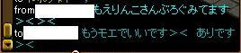 RedStone 08.08.12[05]