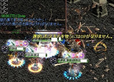 RedStone 08.08.27[12]