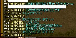 RedStone 08.08.31[01]