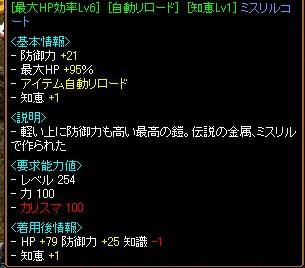 RedStone 08.08.23[09]