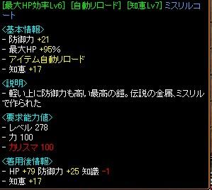 RedStone 08.08.23[12]
