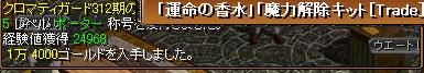 RedStone 09.02.23[07]
