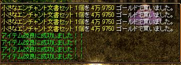 RedStone 09.03.13[02]