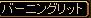 RedStone 09.03.26[13]