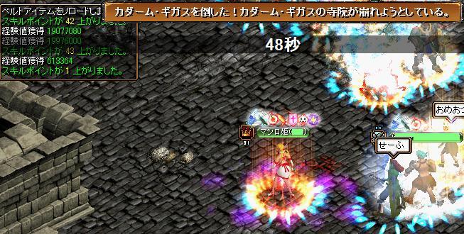 RedStone 09.06.11[03]