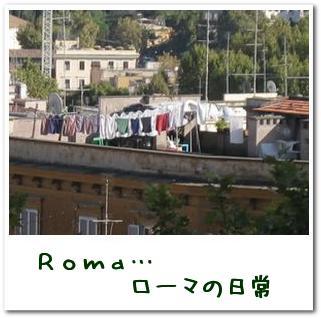 これもまた、ローマ