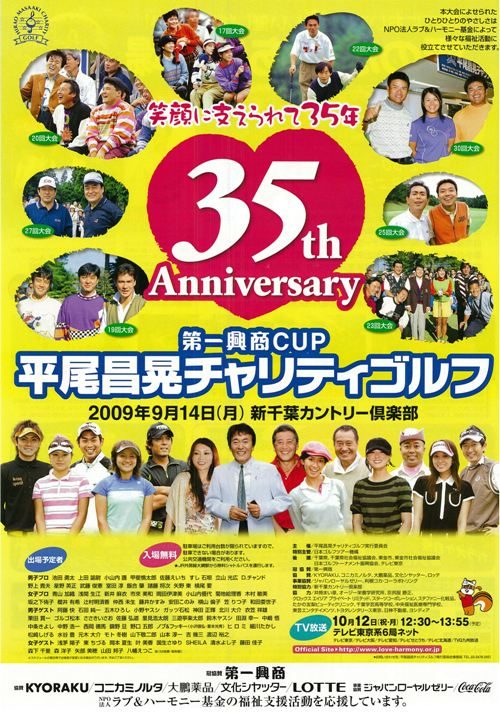 平尾2009
