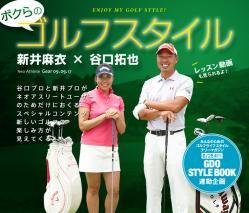 golfstyle