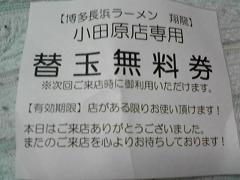 翔龍_003