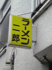 二郎_ひばり