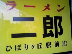 二郎_ひばり_001