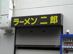 二郎_千住大橋._001
