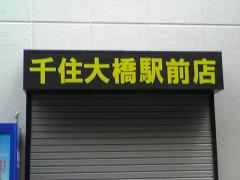 二郎_千住大橋