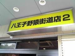 野猿二郎 002