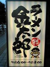 金太郎 004