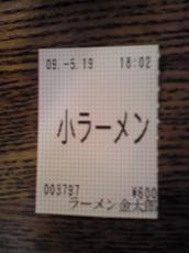 金太郎 003