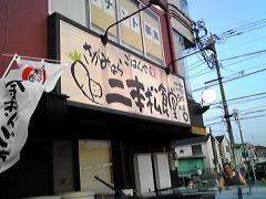 nihonmatsu 001