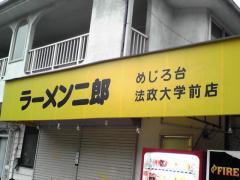 め二郎 004