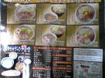麺屋 ZERO1 橋本ミウィ店 001
