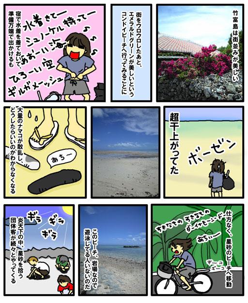 竹富・波照間島2